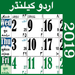Urdu (Islamic) Calendar 2019