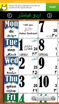 Urdu (Islamic) Calendar 2019 screenshot 3