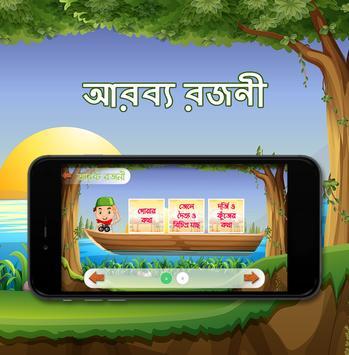 গল্পের ঝুলি (Golper Jhuli): শিশুপাঠ এর একটি নিবেদন screenshot 4