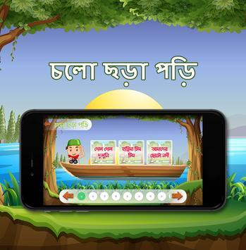 গল্পের ঝুলি (Golper Jhuli): শিশুপাঠ এর একটি নিবেদন screenshot 5