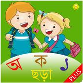 শিশুর প্রথম পাঠ প্লাস - Sishur Prothom Path Plus icon