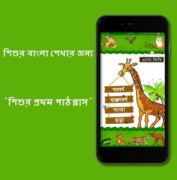 শিশুর প্রথম পাঠ প্লাস - Sishur Prothom Path Plus poster