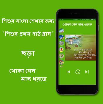 শিশুর প্রথম পাঠ প্লাস - Sishur Prothom Path Plus screenshot 2