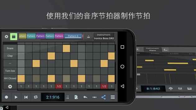 N 音轨工作室: 音频录制, 节拍与鼓点创作 截图 3