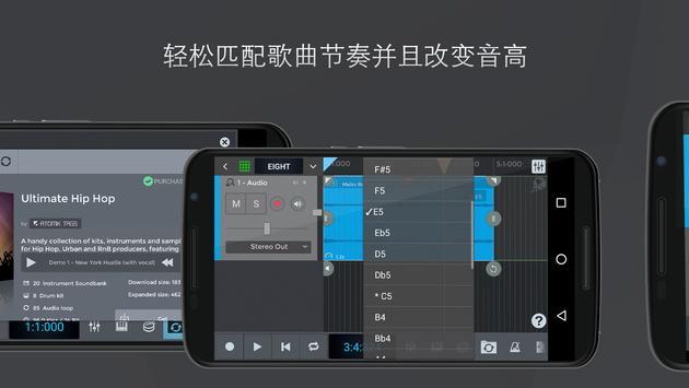 N 音轨工作室: 音频录制, 节拍与鼓点创作 截图 5