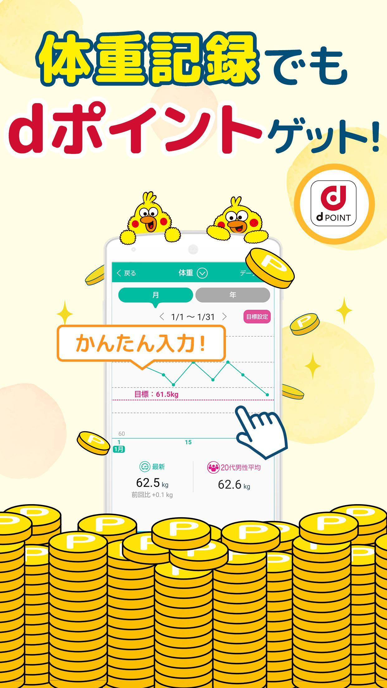 android ヘルス ケア