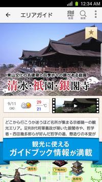 ご当地ガイド poster