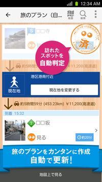 ご当地ガイド screenshot 1