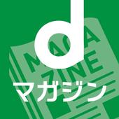 dマガジン-初回31日間無料 ícone
