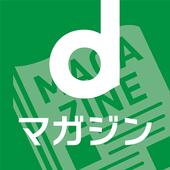 dマガジン-初回31日間無料!450誌以上の雑誌が読み放題 on pc