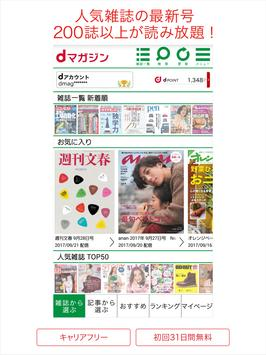 dマガジン-初回31日間無料 poster