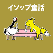 Aesop's Fables In Japan icon
