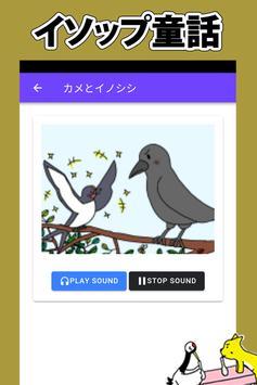 Aesop's Fables In Japan screenshot 1