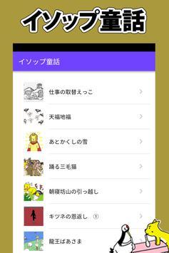 Aesop's Fables In Japan screenshot 2