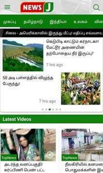 News J Tamil poster