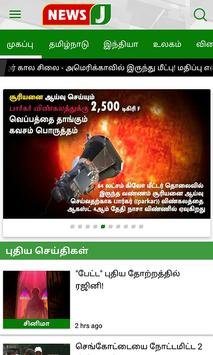 News J Tamil screenshot 2