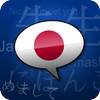 ikon Learn Japanese Phrasebook