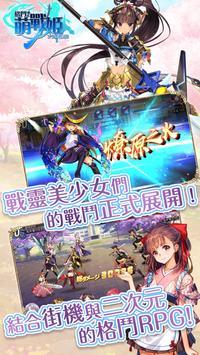 格鬥!萌戰姬 screenshot 4