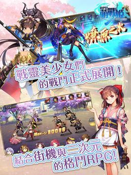 格鬥!萌戰姬 screenshot 9