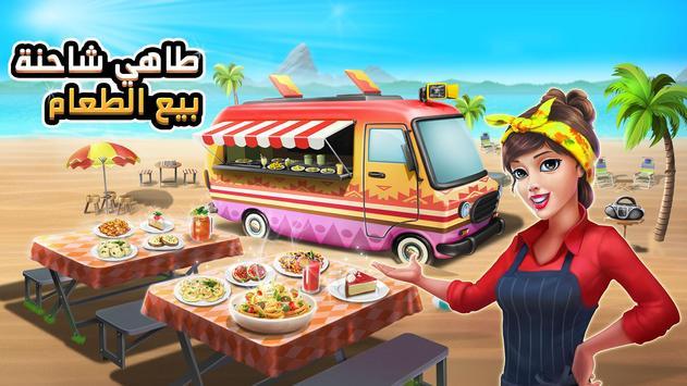 👩🍳طاهي شاحنة بيع الطعام 👨🍳 لعبة الطهي🥧🍩🍰 الملصق