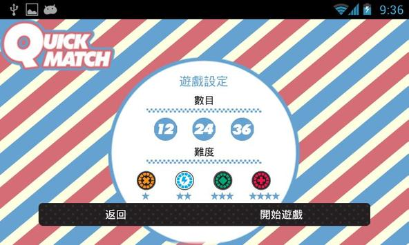 QuickMatch screenshot 1