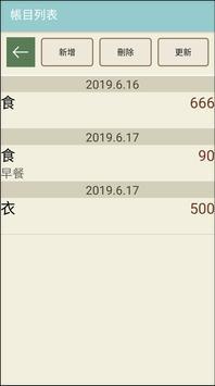 小小記帳 screenshot 3