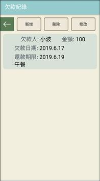小小記帳 screenshot 4