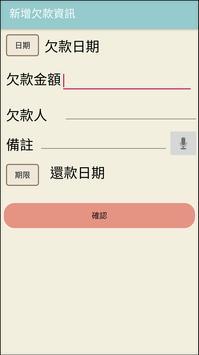 小小記帳 screenshot 5