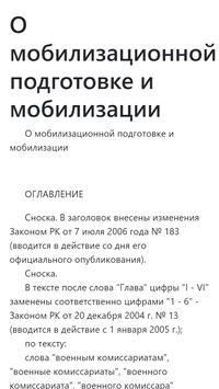 О мобилизационной подготовке и мобилизации poster