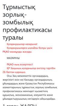Тұрмыстық зорлық-зомбылық профилактикасы туралы poster