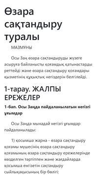 Өзара сақтандыру туралы. ҚР Заңы poster