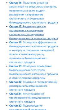 О биомедицинских клеточных продуктах screenshot 1