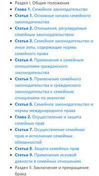 СК РФ - Семейный кодекс Российской Федерации poster