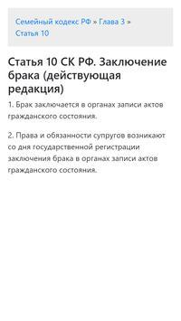 СК РФ - Семейный кодекс Российской Федерации screenshot 2