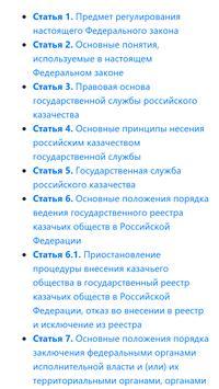 О государственной службе российского казачества poster