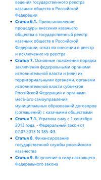О государственной службе российского казачества screenshot 1