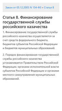 О государственной службе российского казачества screenshot 2