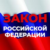 ГПК РФ - Гражданский процессуальный кодекс icon
