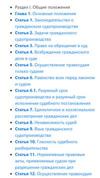 ГПК РФ - Гражданский процессуальный кодекс poster