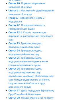 ГПК РФ - Гражданский процессуальный кодекс screenshot 1