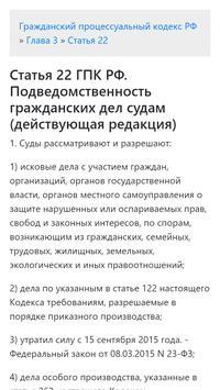 ГПК РФ - Гражданский процессуальный кодекс screenshot 2