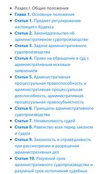 КАС РФ - Кодекс административного судопроизводства poster