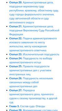 КАС РФ - Кодекс административного судопроизводства screenshot 1