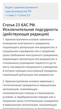 КАС РФ - Кодекс административного судопроизводства screenshot 2