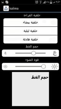 كلمة screenshot 2