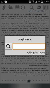 كلمة screenshot 4