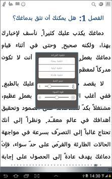كلمة screenshot 7