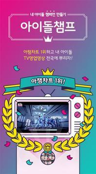 아이돌챔프(IDOL CHAMP) - 내 아이돌 챔피언 만들기 프로젝트! poster