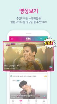 아이돌챔프(IDOL CHAMP) - 내 아이돌 챔피언 만들기 프로젝트! screenshot 1