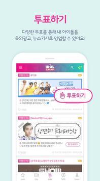 아이돌챔프(IDOL CHAMP) - 내 아이돌 챔피언 만들기 프로젝트! screenshot 2